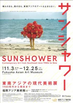 福岡アジア美術館2017